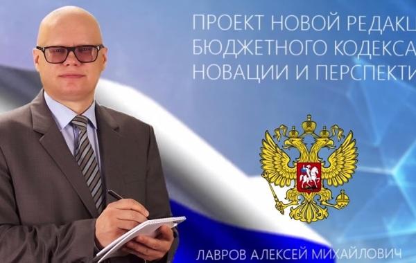 Бюджетный кодекс Российской Федерации (БК РФ) 2 15