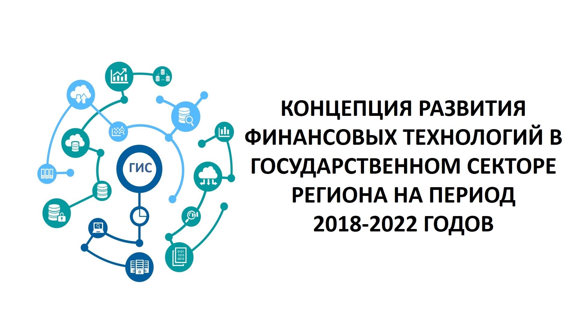 Концепция развития финансовых технологий в государственном секторе региона на период 2018 -2022 годов